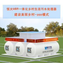 MBR水质净化成套设备恒大H3一体化污水处理器