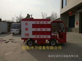 忆宸出售环保型电动消防车高炮型消防车小型消防车