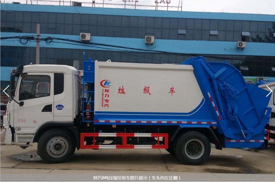 陕汽8吨压缩式垃圾车图片3