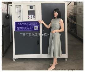 0.5T/D一体化实验室废水处理设备-科研中心实验室废水处理设备