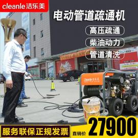 200公斤柴油高压清洗机/市政环卫管道疏通机/下水管道高压清洗机