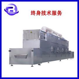 五谷杂粮黄豆熟化机/隧道式微波烘培杀菌/布朗尼微波烘培设备