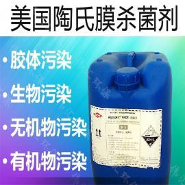 家庭用水RO膜系统杀菌剂 美国陶氏非氧化性杀菌剂AQUCAR RO-20