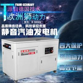 25千瓦三相电汽油发电机低噪音