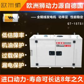 GT-1500TSI12kw柴油发电机投标用