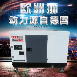 20KW水冷静音柴油发电机电压可定制