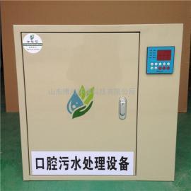 BOCH小型医疗污水处理设备