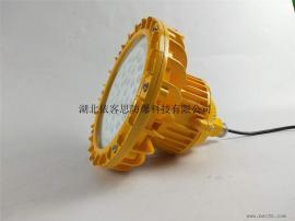BATL54-防水防尘防爆灯、炼油厂壁挂式防爆照明灯120w