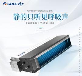 格力商用风管机 格力空调风管机6P系列 格力FGR14H/D1Na-N4