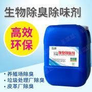 生物除臭剂 生活污水化工污水除臭剂 卫生间除味剂 高效环保去味