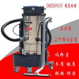 大功率分离式工业吸尘器吸砂石粉尘工业用吸尘器220v工厂吸尘器