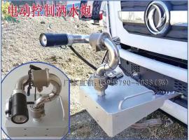 洒水车电动遥控水炮的优点与报价