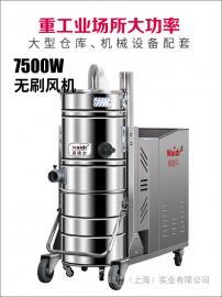 7.5千瓦100L工厂车间吸尘器,大型吸铁屑粉尘铁渣吸尘器