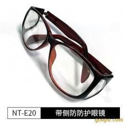 带侧防防护眼镜/辐射防护眼镜/射线防护眼镜