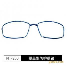 覆盖型防护眼镜/辐射防护眼镜/射线防护眼镜