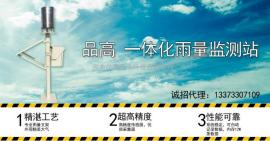 PG-210山洪遥测雨量监测站