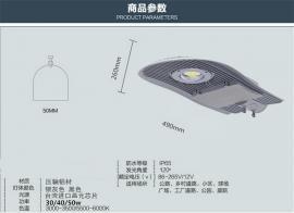 GL9185 LED路灯 150W集成光源