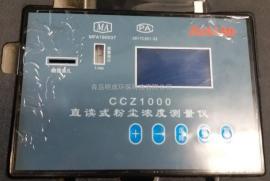 防爆粉尘仪 直读式矿用工地粉尘测定仪LB-CCZ1000