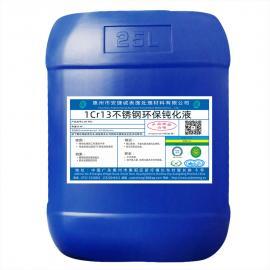 1Cr13不锈钢环保钝化液