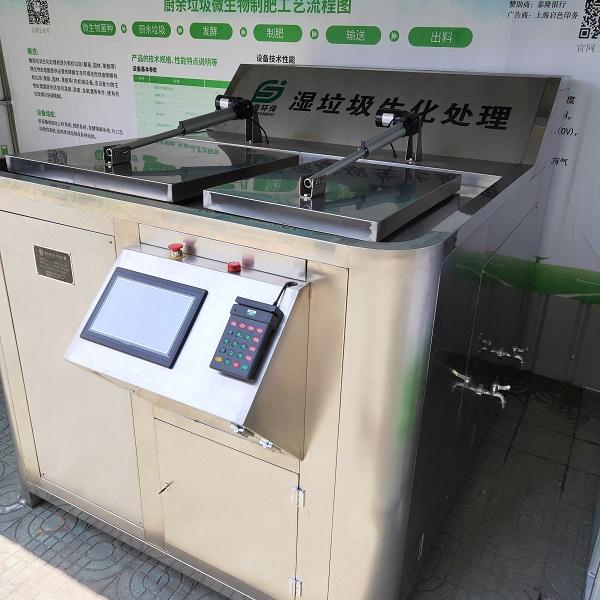 全自动餐厨垃圾处理设备,餐厨垃圾处理设备