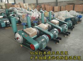 BW250灌浆泵卧式高压泥浆泵