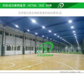 500平方室内篮球场灯光布置篮球专用150wLED灯