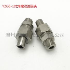 304不锈钢焊接中间接头 直通中间接头 仪表专用对焊活接头