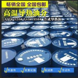 350导热油 免费检测油样 横能专业导热油