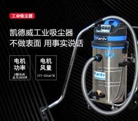 工业厂区用凯德威大功率吸尘器 吸尘吸水用工业吸尘机