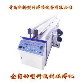 新辐塑料板碰焊机 全自动PP板塑料卷板机 塑料板材对接机