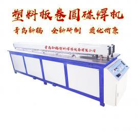 全自动塑料板碰焊机 新辐PP板塑料拼板卷圆机 塑料板材对接机
