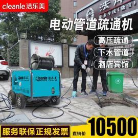 洁乐美150bar管道高压清洗机小区物业下水道淤泥疏通机冲洗机