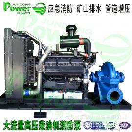 高压应急柴油机水泵 800方大流量柴油机消防泵 柴油机双吸中开泵