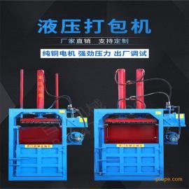 30吨双杠液压打包机 塑料油漆桶 药材打包机