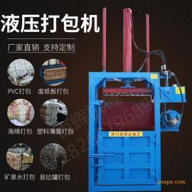 立式液压打包机 茶叶 塑料 纸箱 薄膜 pvc压缩机