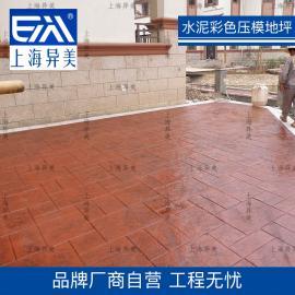 �e墅室外地面�u�y彩色水泥仿石,低成本混凝土高逼格新玩法
