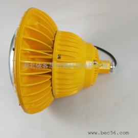 BLD190-50w弯杆式LED防爆灯、防爆节能LED灯