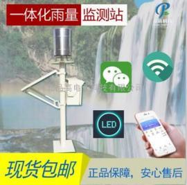 一体化雨量计气象雨量计记录式雨量计雨量采集器