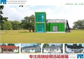 三水集装箱活动房 三水住人集装箱 设计 搭建 找华阁