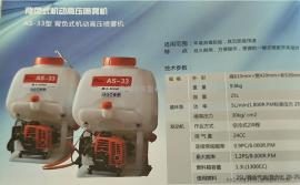 韩国喷雾器AS-33型推车式喷雾器 背负式消毒喷雾器轮式喷雾器
