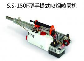 S.S-150F (烟/雾/火)便携式动力烟雾消毒机 韩国烟雾消毒机