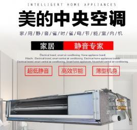 美的风管机 商用中央空调 风管机 销售安装
