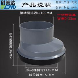 坐便器转换接头高性能 冲水马桶PVC移位器防臭防堵防熏