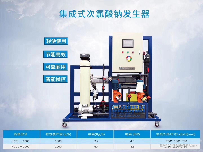 福建水厂消毒设备