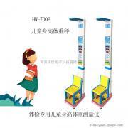 保健院儿科体检专用儿童身高体重测量仪