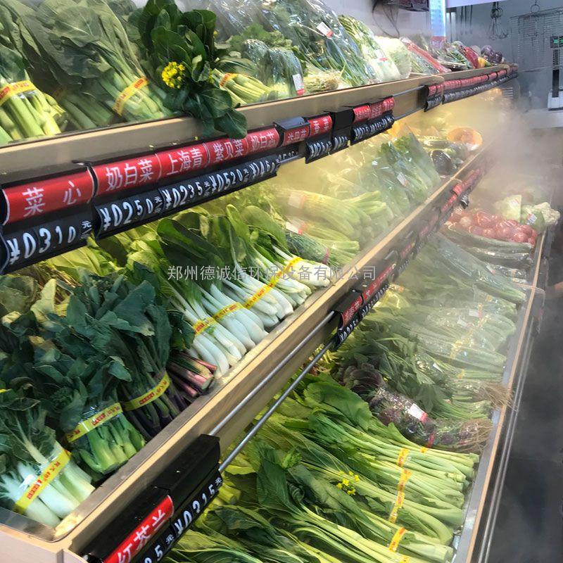 蔬菜展架喷雾加湿 蔬菜保鲜加湿器的作用