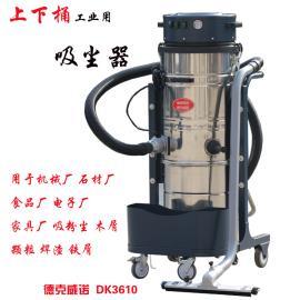 单相电大功率3600W吸尘器移动式工业用吸粉尘颗粒木屑焊渣吸尘器