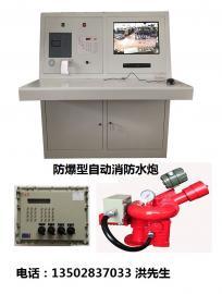 防爆型自动扫描射水高空水炮
