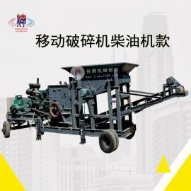 新型设备移动制砂机 环保低耗移动破碎机