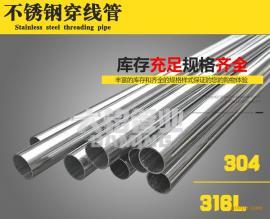 国标304不锈钢穿线管电线导管